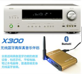 Bluetooth Hi Fi Audio Receiver X300 – Wireless Music Link – 藍芽Hi Fi 高保真音樂伴侶 – S0608